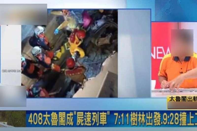 台鐵太魯閣號408車次事故釀死傷,然而部分媒體新聞內容不實、太過頻繁地播送、未保護個資、甚至以「屍速列車」形容事故。(取自PTT)