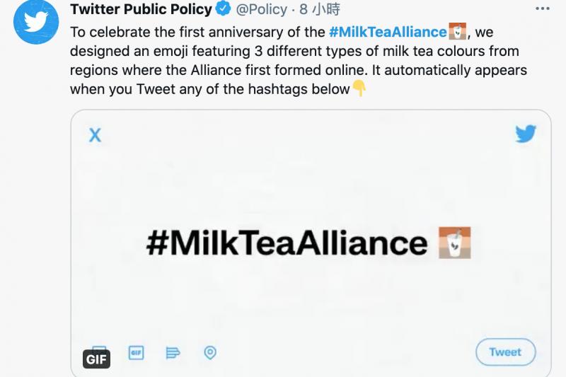推特推出「奶茶聯盟」(#MilkTeaAlliance)專屬圖示,響應民主運動風潮(截自Twitter Public Policy推特)