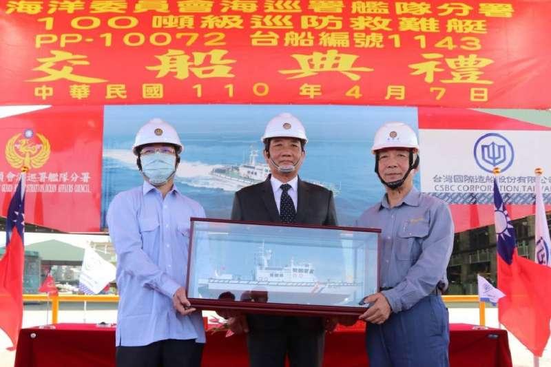 海洋委員會海巡署艦隊分署委由台船公司建造100噸級巡防救難艇(台船編號HNO.1143),於基隆廠舉行交船典禮。(圖/台船公司提供)