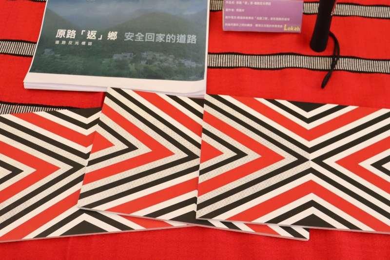 109年獲獎作品,由白、藍、黑色組成菱形圖騰,如同泰雅族文化中祖靈之眼,彰顯原住民族文化特色。(圖/新北市原民局提供)