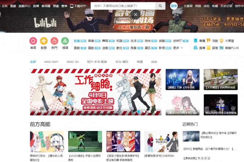 傳聞中國官方要求影片平台的日本動畫要「先審後播」,知名影視平台Bilibili能正常播放的日本動畫數量大幅減少(翻拍自 bilibili.com)