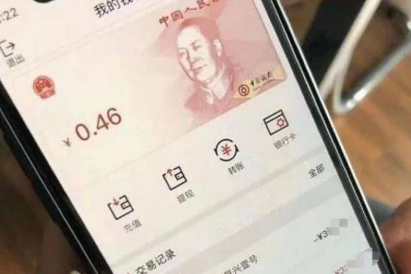 數位人民幣(翻攝自微博)