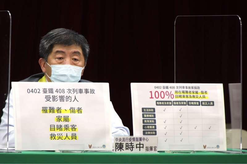 針對太魯閣號事故善款,部長陳時中14日下午親上火線說明。(衛福部疾管署提供)