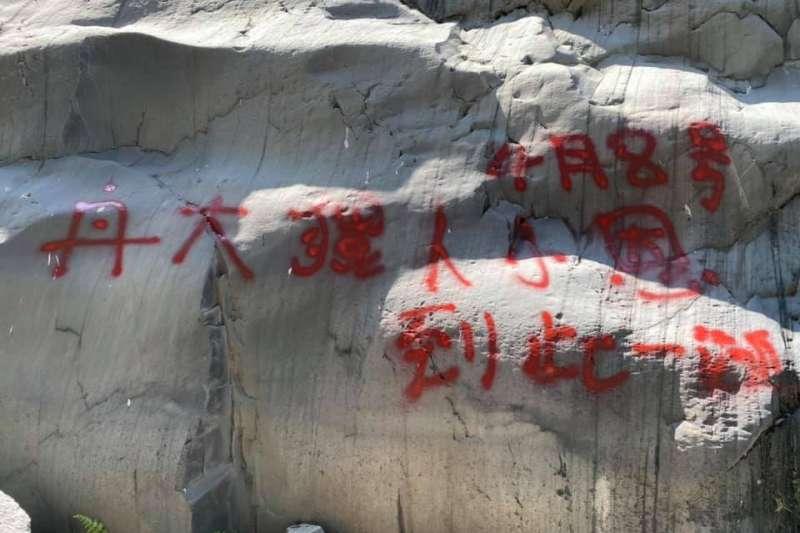 網友旅程中看到慘不忍睹的畫面及噴漆。(圖/取自台灣溫泉探勘網)