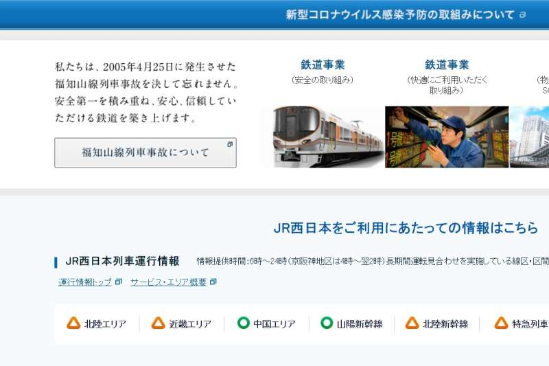 20210415-JR西日本公司首頁,始終有個「福知山線出軌事故」的欄位。(翻設自JR西日本官網)