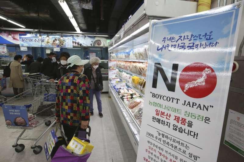 南韓超市的水產販賣區出現「反對日本排放核污水」、「抵制日貨」的說明。(美聯社)