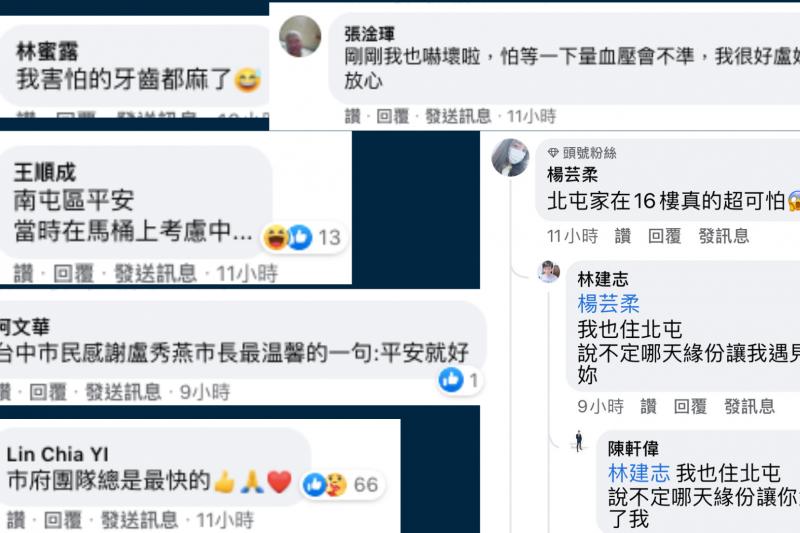 盧秀燕昨日地震後,於臉書發文民眾回應多。(圖/臺中市政府)