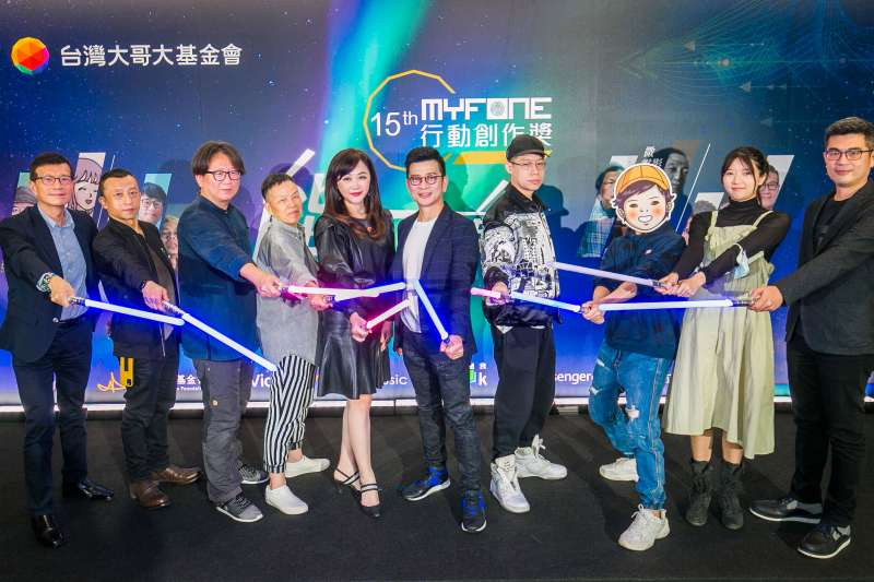 台灣大哥大今宣布,眾所矚目的第15屆《myfone行動創作獎》徵件正式開跑。