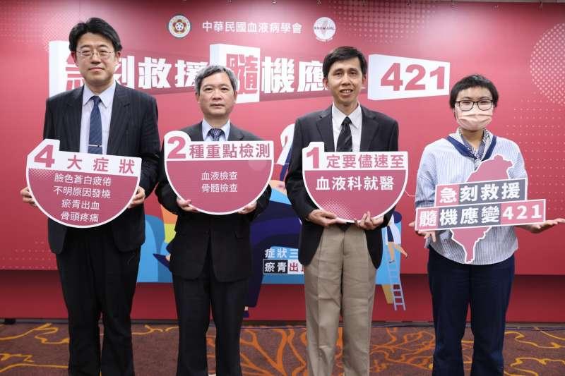 中華民國血液病學會在4月21日世界急性骨髓性白血病日前夕,喊出「『急』刻救援 『髓』機應變421」口訣,提醒民眾健康重視。(圖片提供:中華民國血液病學會).jpg