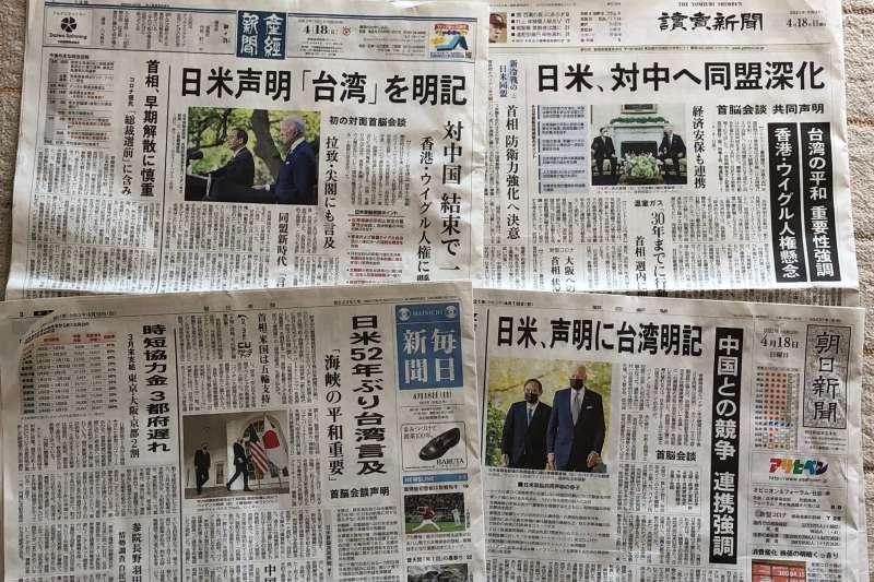 日本各媒體把美日峰會聲明提及台灣做為頭版新聞標題 。(取自日本政治學者小笠原欣幸臉書)