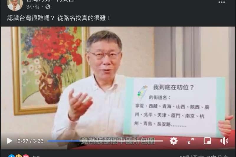 柯文哲臉書粉絲專頁「台灣阿北-柯文哲」僅生存4小時,就被發現悄悄下線。(方炳超翻拍)