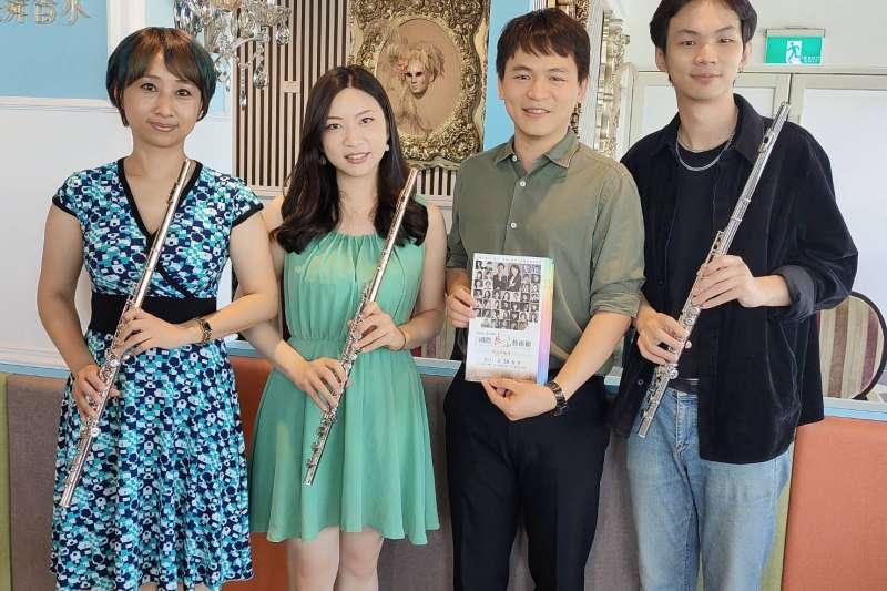 臺灣最大長笛盛會-「TIFF國際長笛藝術節」為期10天,在台北、高雄共計7場演出。(圖/力晶文化基金會提供)