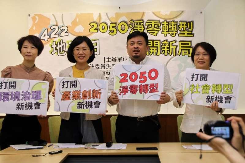 民進黨立委劉世芳(由右到左)、洪申翰、蘇巧慧、陳亭妃召開記者會呼籲,台灣在此時做出更積極的減碳承諾,提出更具戰略性氣候目標。(洪申翰辦公室提供)