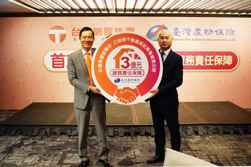 台灣房屋、臺灣產物保險合作推出「不動產經紀業專業責任保險」。(台灣房屋提供)