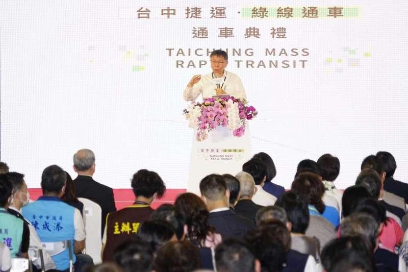 台北市長柯文哲(圖中)參加台中捷運綠線通車典禮,致詞時提到承辦中捷建設的北捷公司為市民荷包把關,省下30億元工程經費。(取自柯文哲臉書)