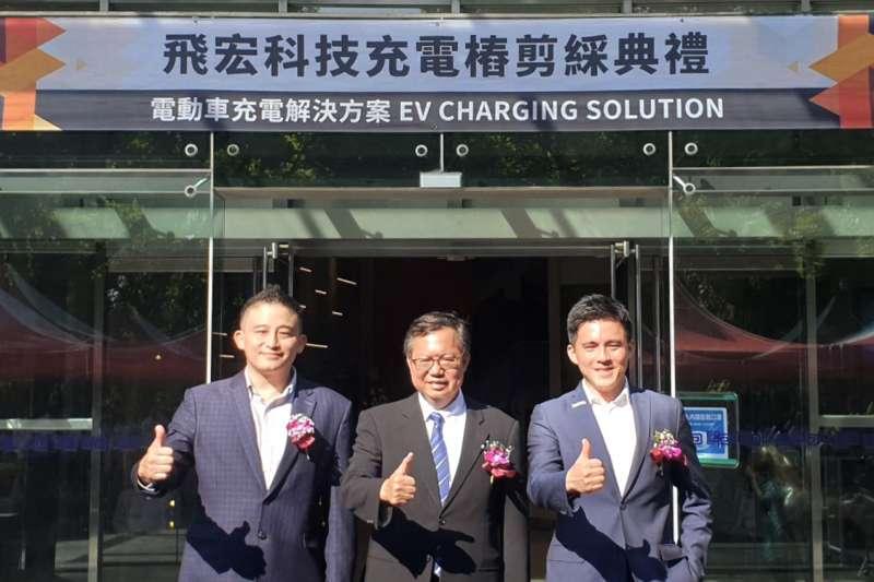 桃園市長鄭文燦於4月23日實參加飛宏科技充電樁剪綵典禮。(圖/飛宏科技提供)