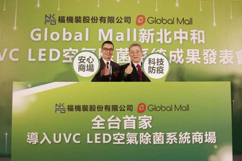 Global Mall攜手台塑集團旗下的福機裝公司啟動「科技抗疫」,正式開啟第一家裝設「UVC LED空氣除菌系統」的百貨。(圖/環球購物中心提供)