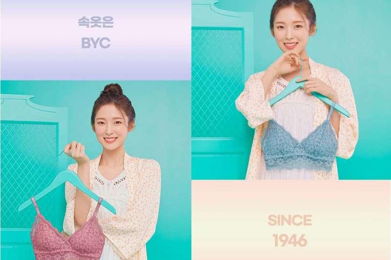 南韓女子偶像團體Oh My Girl成員Arin(崔乂園)日前公開一系列代言內衣品牌BYC的廣告,卻挨批「不敬業」。(翻攝自BYC網站)