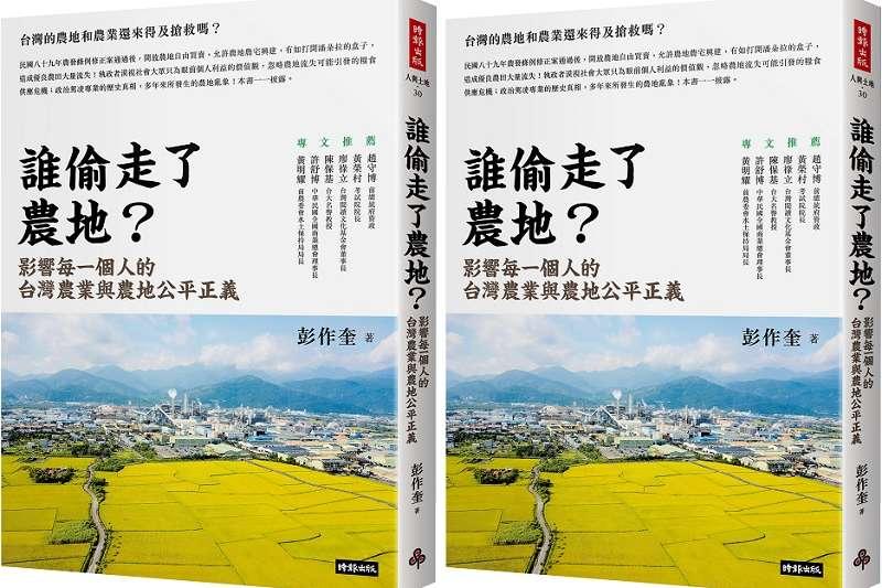 《誰偷走了農地?:影響每一個人的台灣農業與農地公平正義》書封。(時報文化提供)