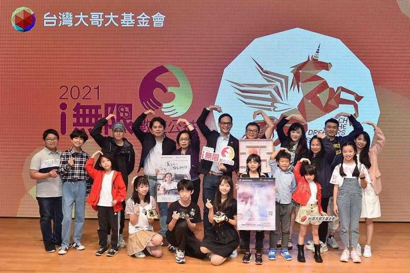 用科技擁抱愛,台灣大第九屆「i無限數位公益」成果發表。(圖片來源:台灣大哥大)