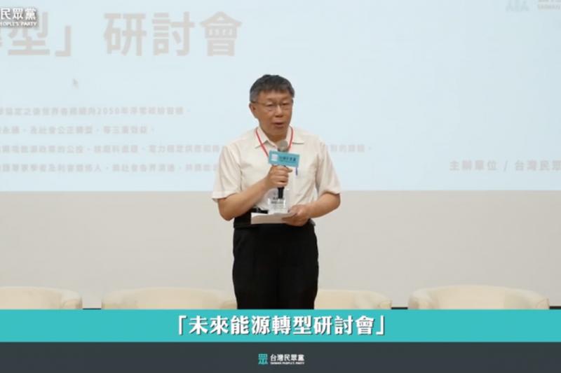 民眾黨2日舉行能源轉型研討會,台北市長柯文哲(見圖)在會中表態反對興建核四廠。(取自台灣民眾黨臉書)