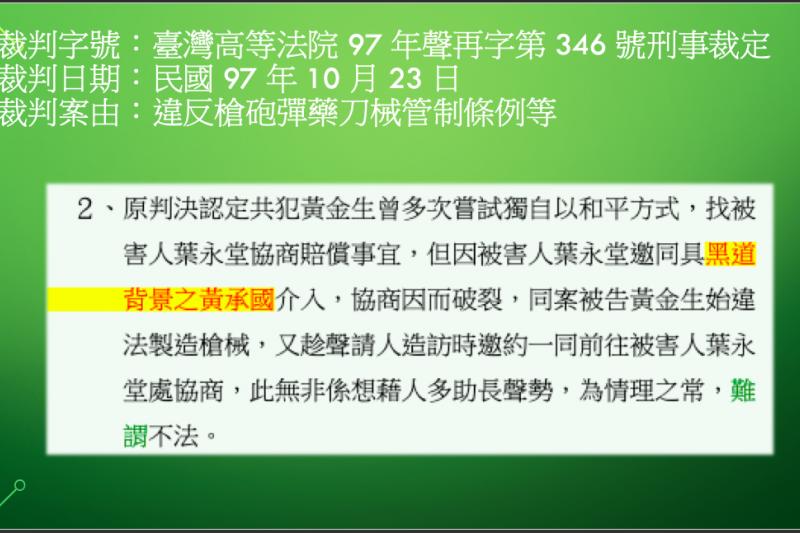 法院判決書提到總統府國策顧問黃承國。(國民黨提供)