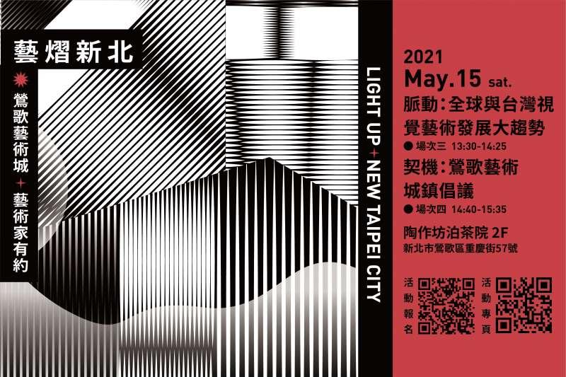 5月15日講座活動於鶯歌陶作坊泊茶院舉辦,歡迎民眾報名參加。(圖/新北市文化局提供)
