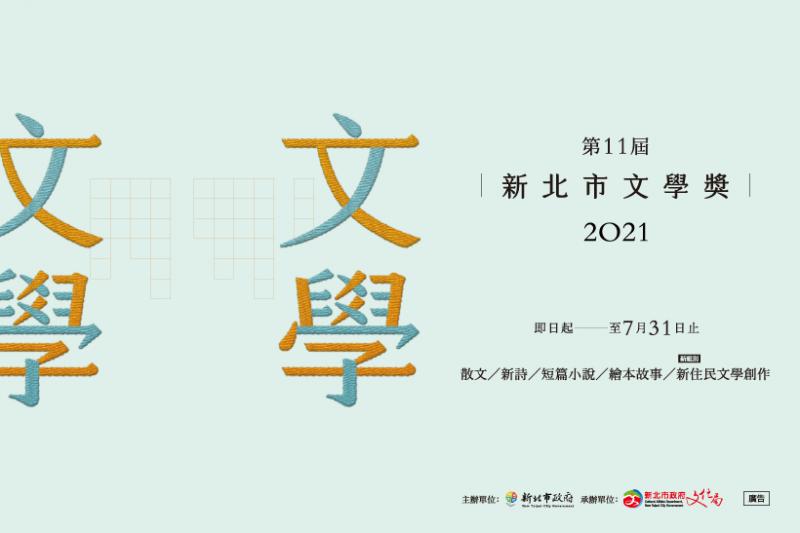 第11屆新北市文學獎徵件起跑,即日起至7月31日止,不限國籍,以中文創作即可。(圖/新北市文化局提供)