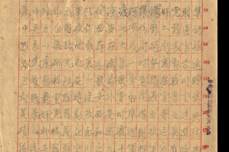 20210507-中共試圖配合日軍,進攻西安的相關國史館電文。(作者提供)