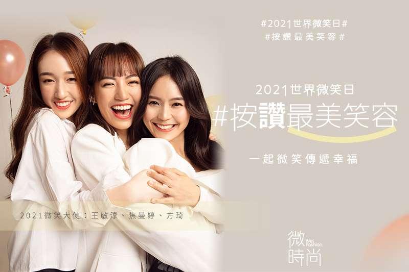 5月8日是「世界微笑容日」,微時尚邀請了擁有最美笑容的星二代-焦曼婷、王敏淳、方琦擔任微笑大使,展現自信笑顏與傳遞正能量。