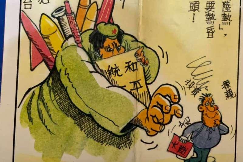 師大政治所教授范世平秀出1989年政戰文宣,指出當時國民黨極力宣傳反共。(取自范世平臉書)