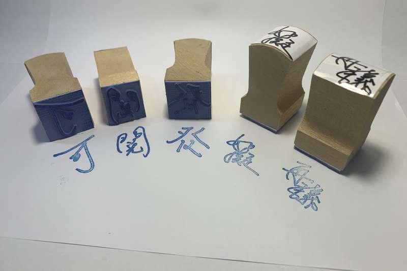 新北市立黃金博物館《探.遊.趣》518博物館日系列活動-館長五件組文創品。(圖/黃金博物館提供)