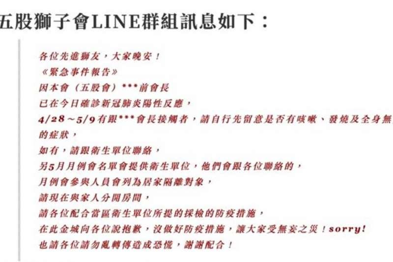 獅子會前會長傳確診,PTT上傳出群組道歉的截圖。(圖/翻攝自PTT)