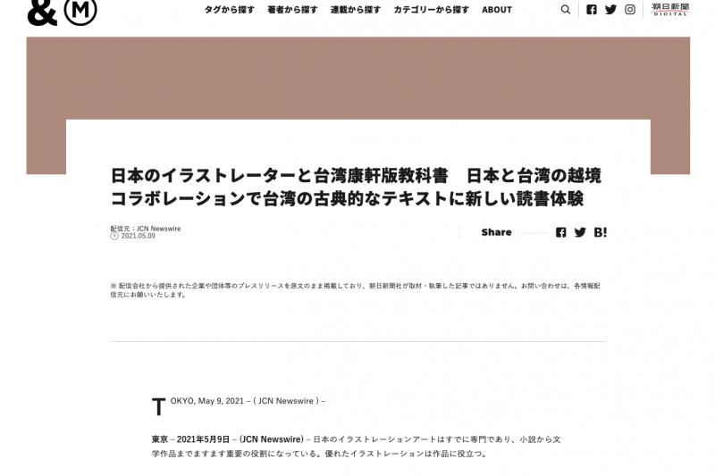 日本媒體報導日本知名插畫家與台灣康軒文教,展開日台跨界合作教科書設計創舉。(圖片來源:日本朝日新聞網路報導截圖)