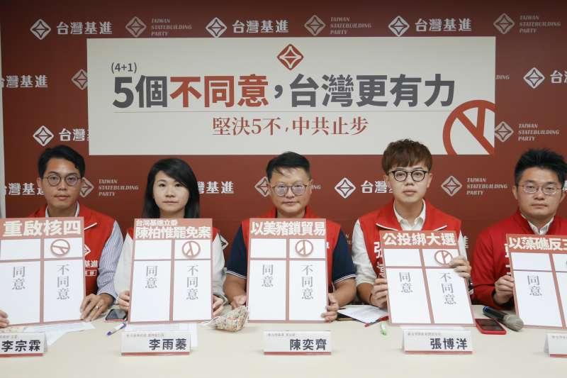 台灣基進11日早上召開記者會,強調應「堅決5不,中共止步」。(台灣基進提供)