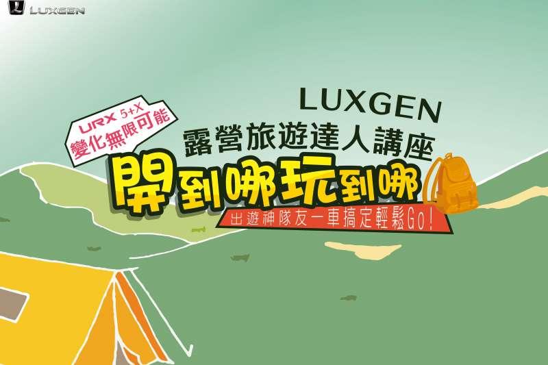 LUXGEN將在北、中、南各地舉辦「開到哪玩到哪 露營旅遊達人」講座,邀請露營達人分享旅遊的樂趣。(圖/納智捷汽車提供)