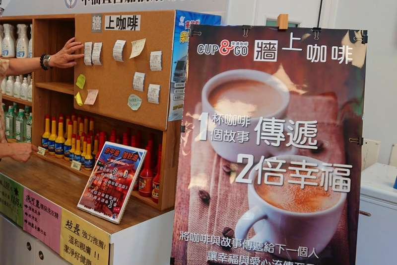 新北市林口工三咖油站設立牆上咖啡區,以「待用咖啡」傳達愛心。(圖/台灣中油提供)