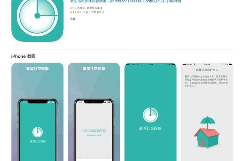 台灣本土疫情失守,衛福部推出「台灣社交距離app」,免註冊就能快速掌握確診者足跡。(圖/擷取自appstore)