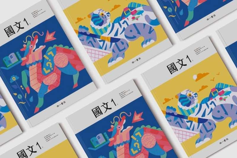 南一書局與Bito合作國中國文課本封面。(圖/南一書局提供)
