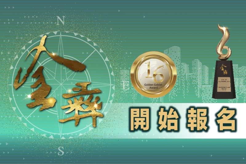 兩年一度的榮耀盛事-第16屆金彝獎選拔活動,5月1日起受理報名。(圖/證基會提供)