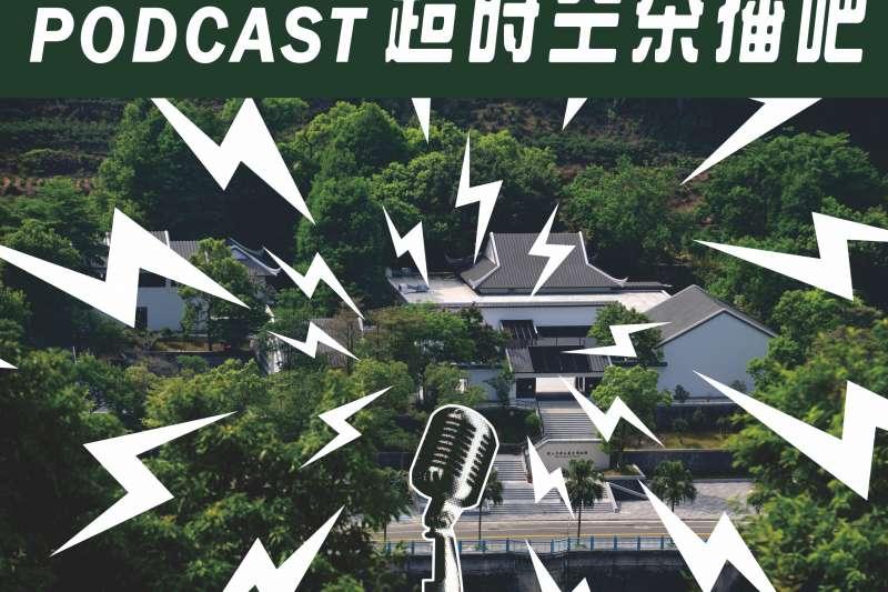 茶博館首推「Tea Podcast超時空茶播吧」邀請民眾線上聽茶故事。(圖/新北市立坪林茶業博物館提供)