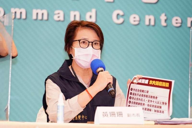 20210515-因應本土疫情,台北市政府15日召開防疫記者會,副市長黃珊珊出席。(北市府提供)