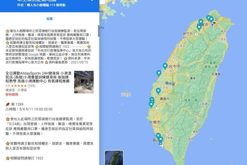 本土新冠肺炎疫情持續升溫,網友推Google Map揭「確診者足跡地圖」!只要1個步驟就能馬上比對(取自網路)