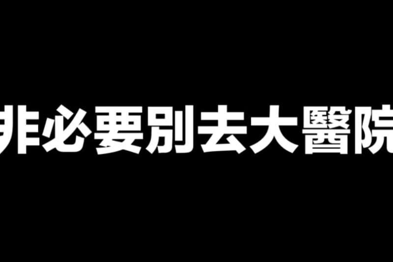 新北議員葉元之爆:有確診者在家已「吐血絲」,並呼籲大眾沒事別去醫院 (取自葉元之臉書)
