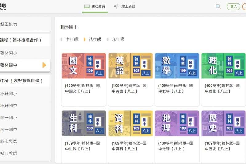 線上平台「學習吧 LearnMode」提供了學習方法與課程教材,讓學生在家也能學習不中斷。(圖/取自學習吧 LearnMode)