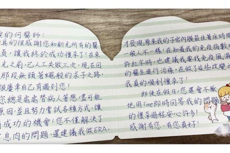 C小姐成功懷孕後寫給何鎮宇醫師的親筆卡片。(圖/拍攝何鎮宇醫師臉書)