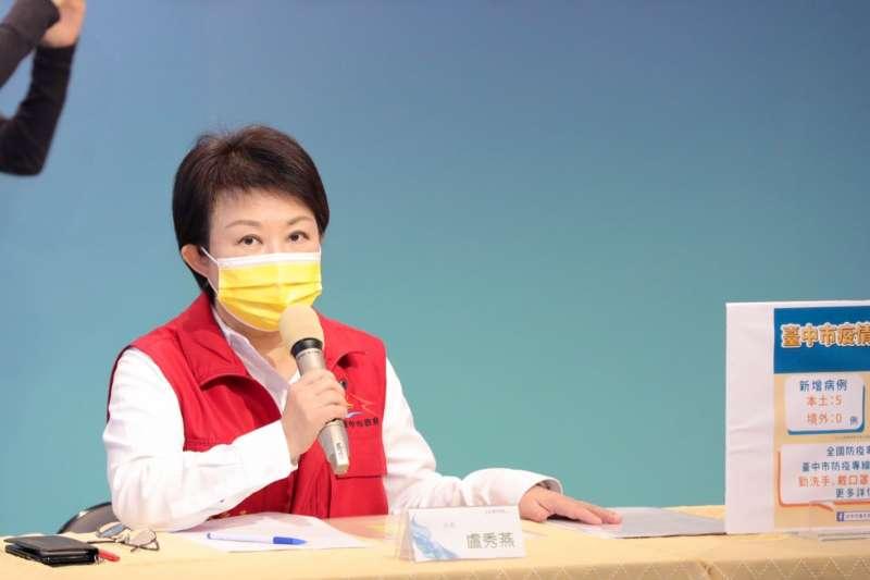 台中市長盧秀燕針對平等國小疑似群聚事件,進行緊急部署,指示在學校設前進指揮所。(圖/台中市政府)
