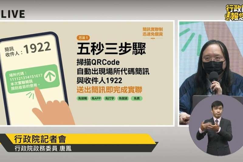 行政院19日舉行「簡訊實聯制」記者會,由唐鳳講解使用流程。(圖/擷取自行政院開麥啦-2 YouTube)