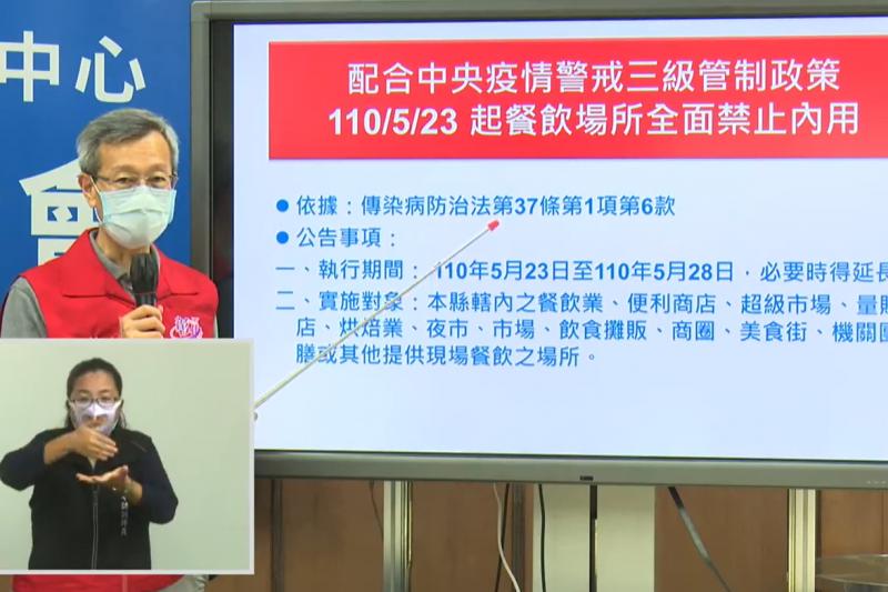 彰化縣衛生局長葉彥伯(見圖)在彰縣疫情記者會指出,在彰化目前的73例確診個案中,有39人是在飲食過程中的接觸行為造成傳染。 (取自彰化縣長王惠美臉書直播)