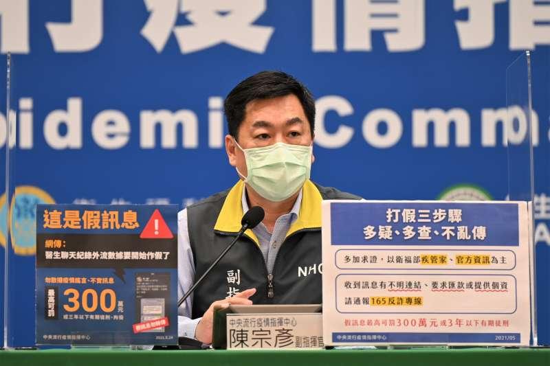 中央流行疫情指揮中心副指揮官陳宗彥25日在全國防疫會議後記者會上澄清疫情謠言。(資料照,指揮中心提供)